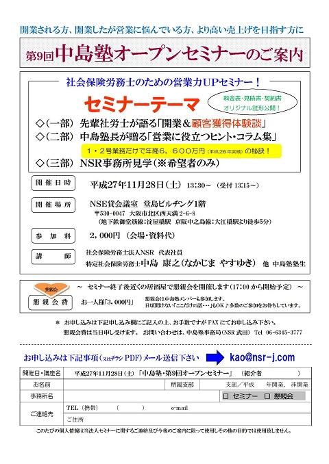【ご案内】 第9回中島塾オープンセミナー 20151128