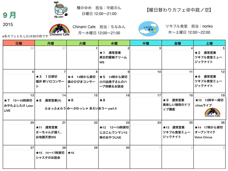nakaniwa_9月カレンダー