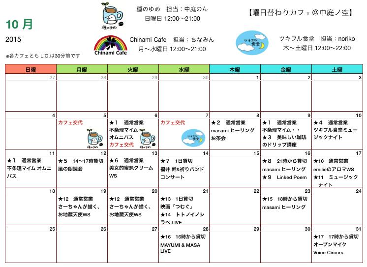 nakaniwanosora_10月カレンダー