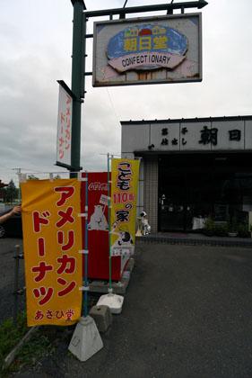 015朝日堂