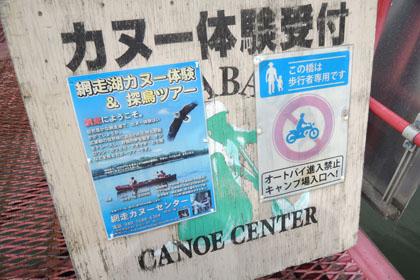 118網走湖カヌー看板