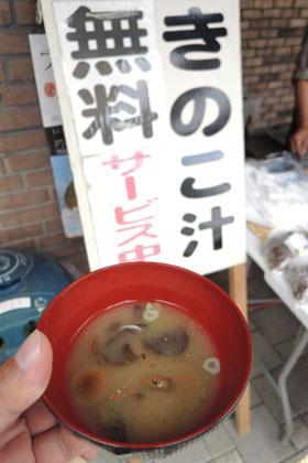 111キノコ汁