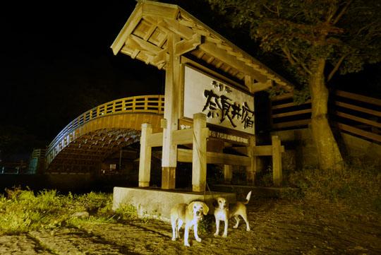 022奈良井宿看板