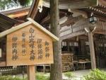 白山比咩神社01-28