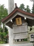 白山比咩神社02-03