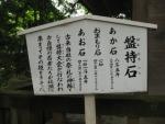 白山比咩神社02-17
