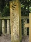白山比咩神社02-20
