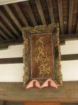 菅原神社(金沢)10