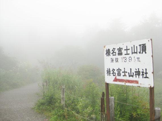 冨士山神社01