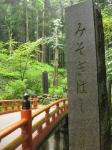 榛名神社01-10