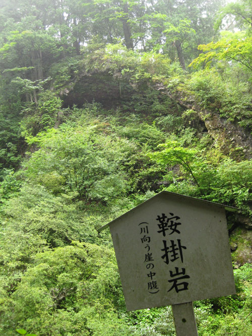 鞍掛岩・千本杉・水琴窟01