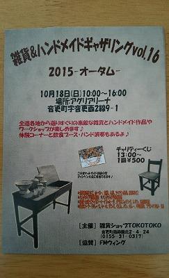 2015-10-14-12-51-18_photo.jpg