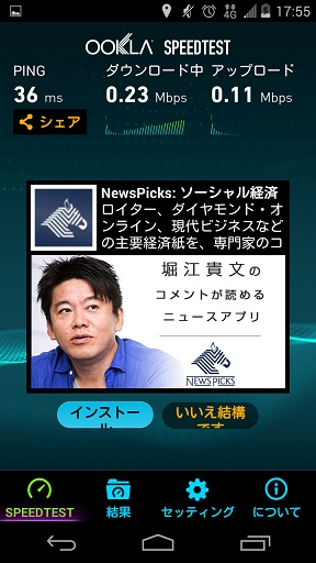 Screenshot_2015-10-18-17-55-30[1]