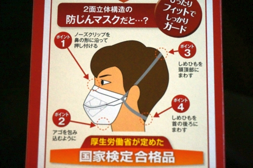 火山灰 マスク