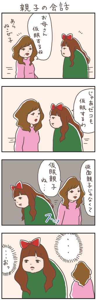 oyako_s.png