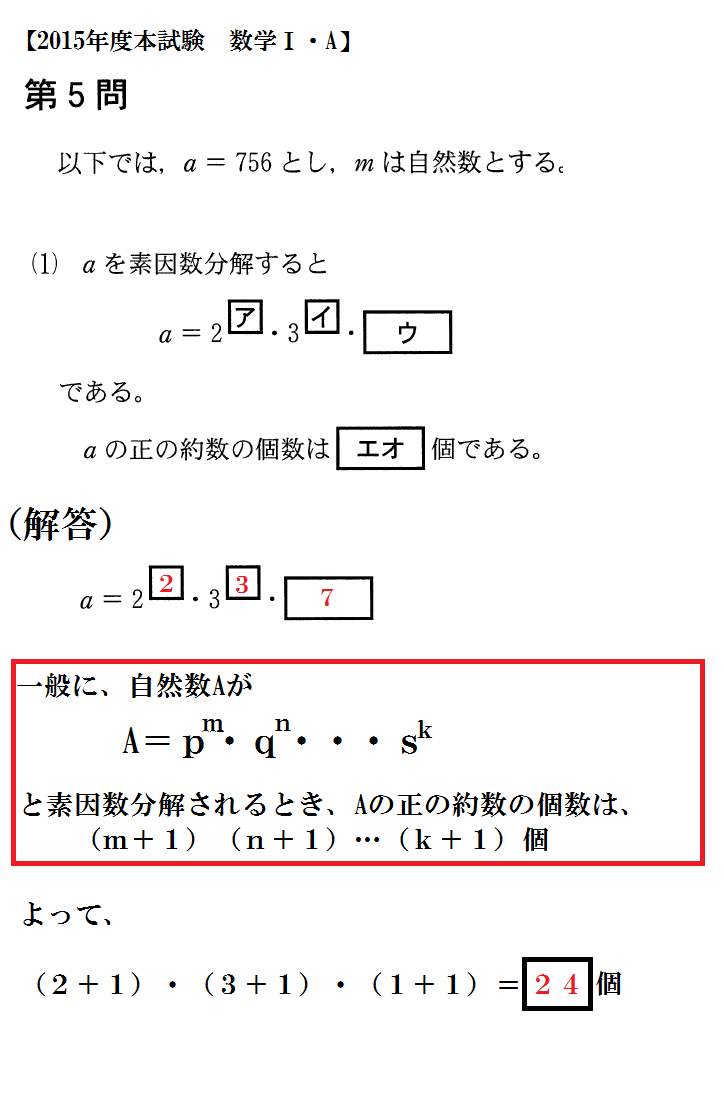 15数学大問5