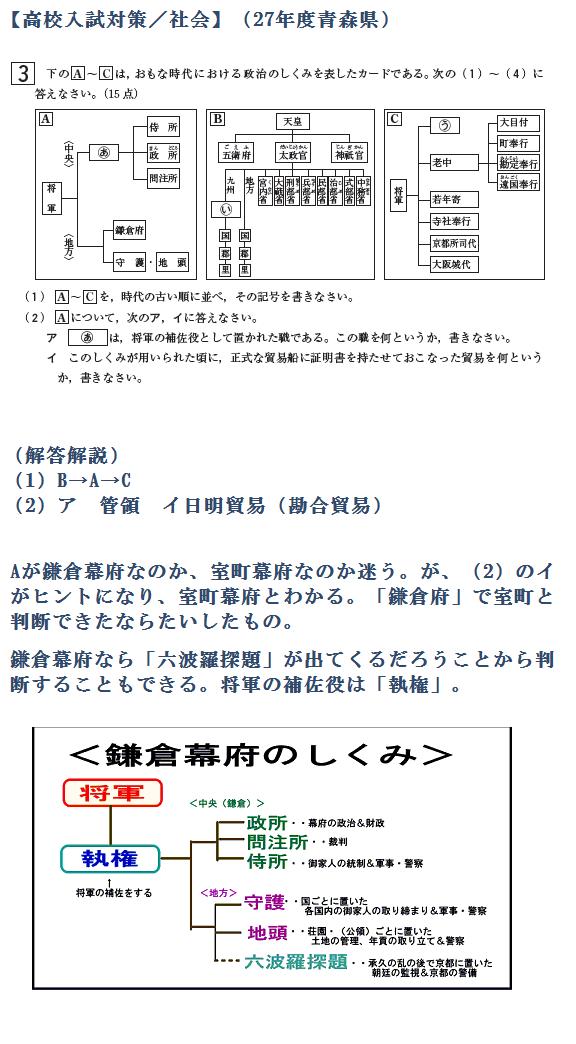 27青森社会