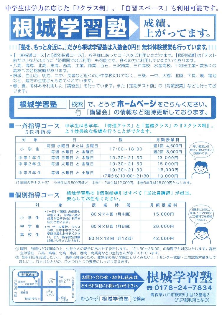 根城学習塾_新チラシ