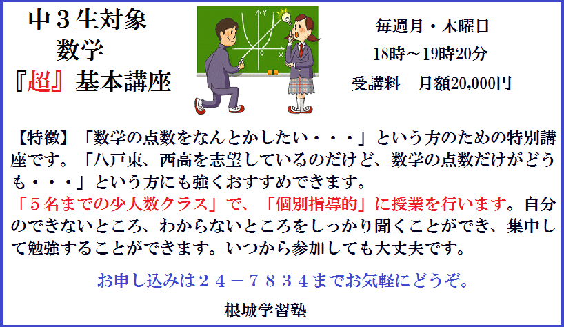 sugaku講座
