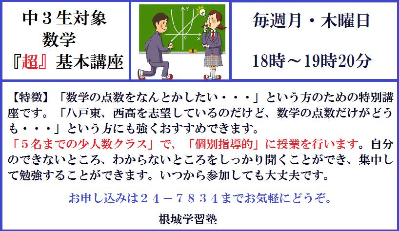 sugaku講座2
