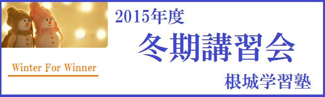 2015冬期講習会画像