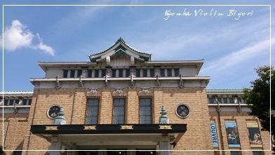 京都市美術館2015