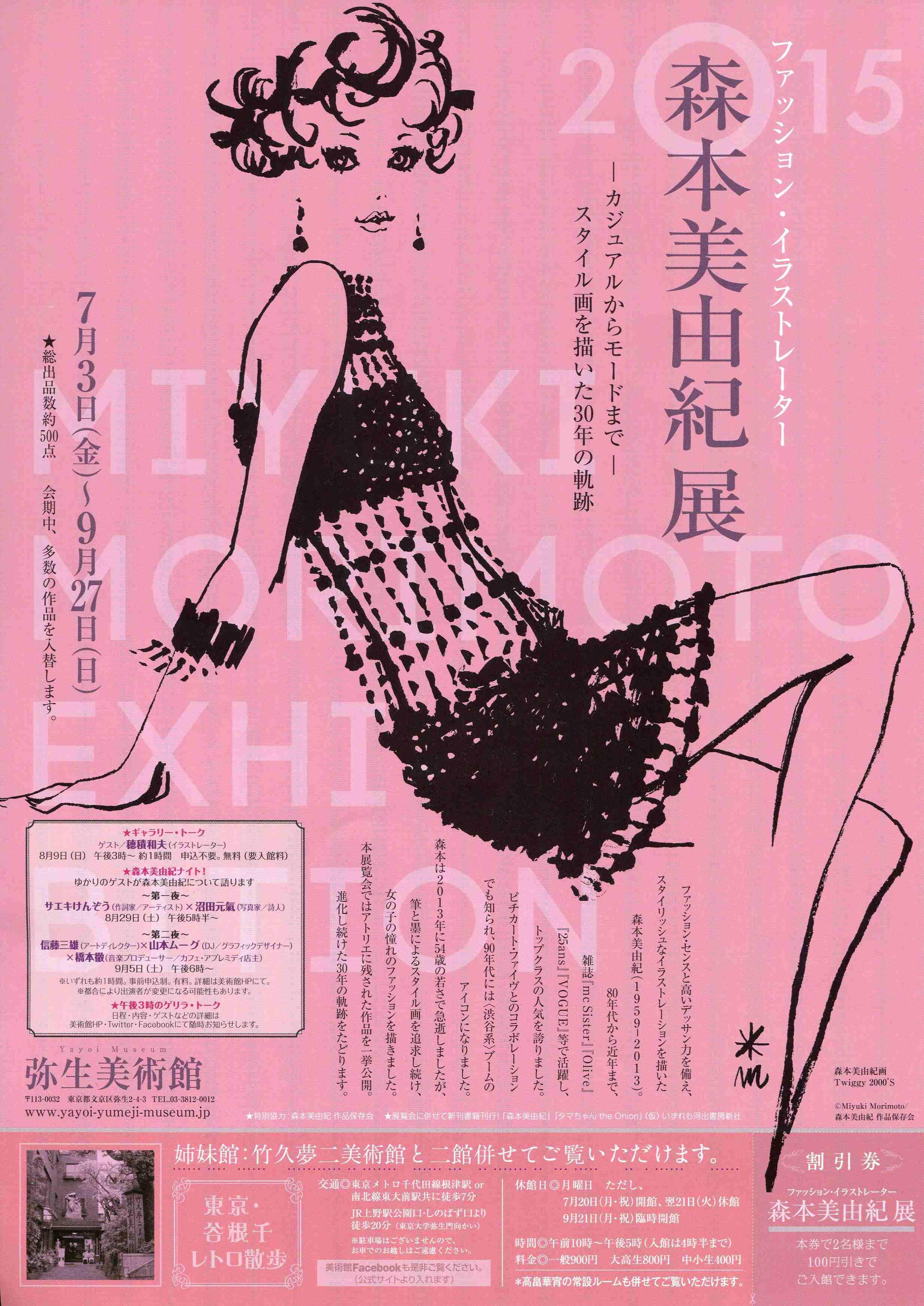 猫アリーナ 「ファッション・イラストレーター 森本美由紀展」 弥生美術館