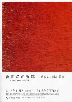 浜田001