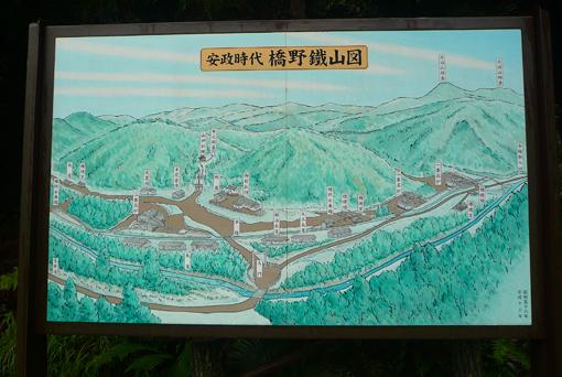 橋野高炉1