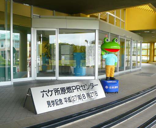 2六ヶ所村原発PR