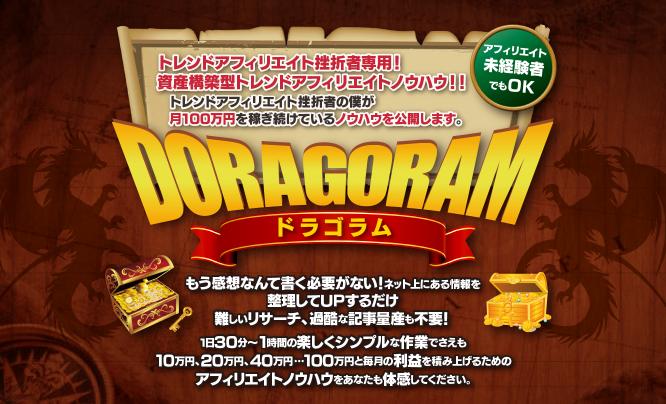 【DORAGORAM】ドラゴラム
