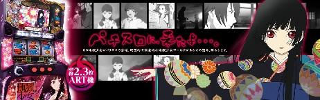jigokushoujyo-title.jpg