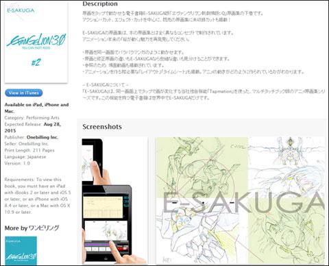 eva_2015_wok_9_e_023990.jpg