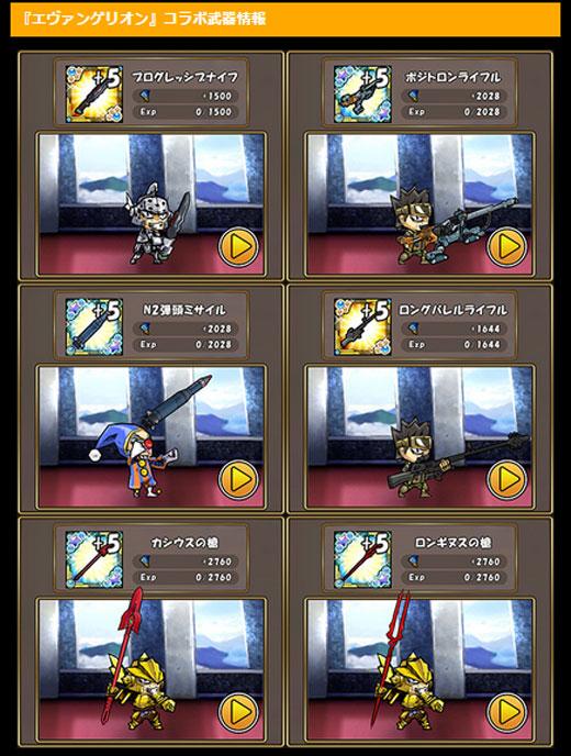 eva_2015_wok_9_e_024001.jpg