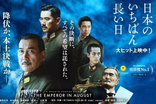 20150830 日本の一番長い日