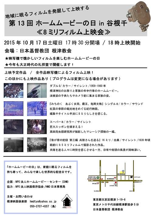 hmd2015paper_yanesen_0913f_2.jpg