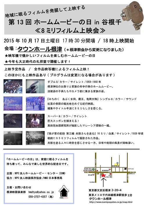 hmd2015paper_yanesen_1016f_syou.jpg