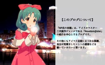 ブログトップ 徳川まつり担当プロデューサー