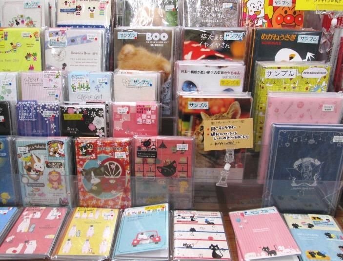 201509手帳 (2)