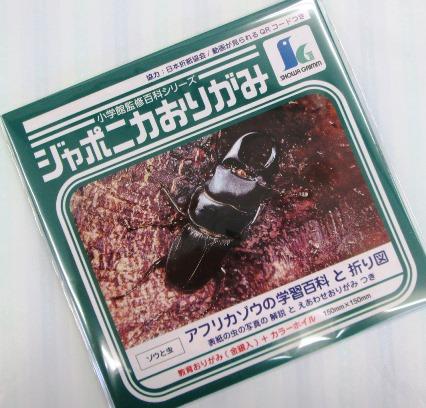 ジャポニカおりがみ (2)
