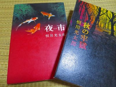 15927 ホラー小説