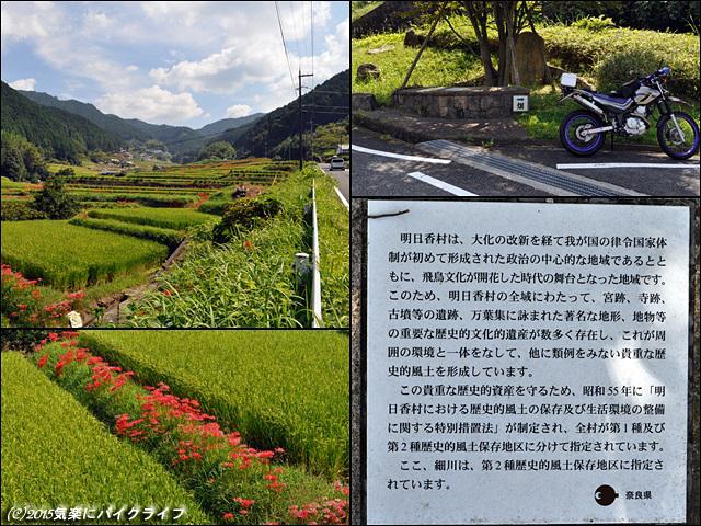 150923asukamura