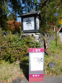 軽井沢猫町「油や」