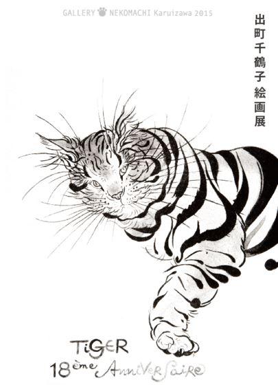 出町千鶴子絵画展