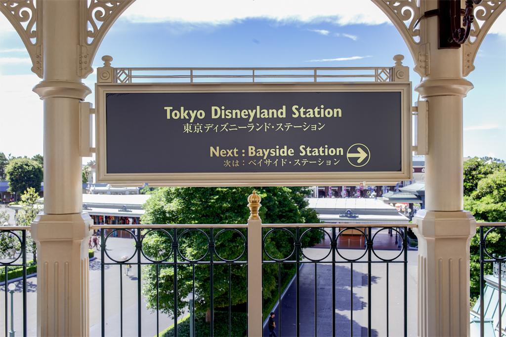 次は、ベイサイド・ステーション(東京ディズニーランド・ステーション)