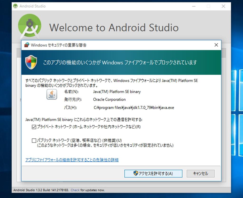 Android Studioのインストールと動作テスト