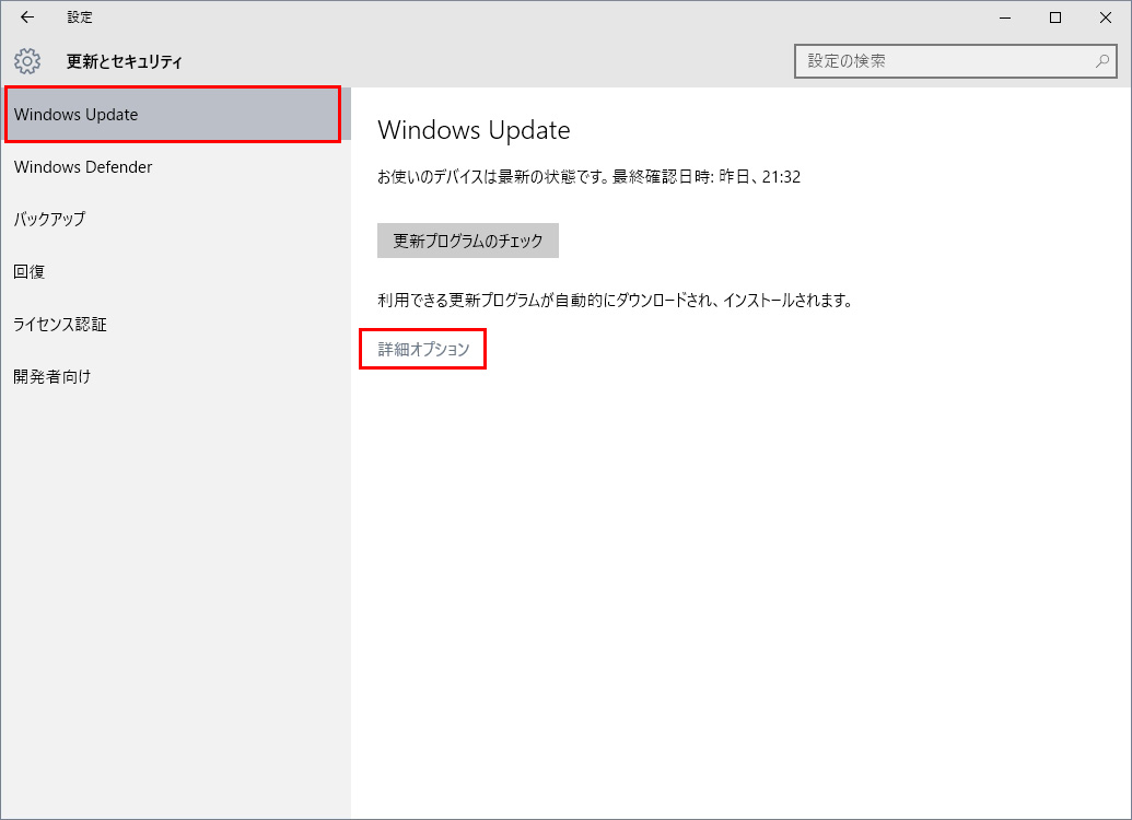 Windows更新とユーサー端末からの送信と疑問(Windows10)
