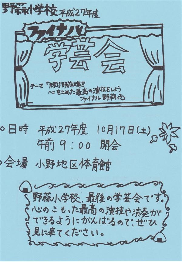 学芸会ちらし表_R