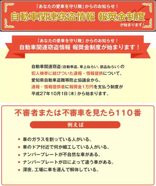 愛知県のカーセキュリティー専門店 J-PASSION