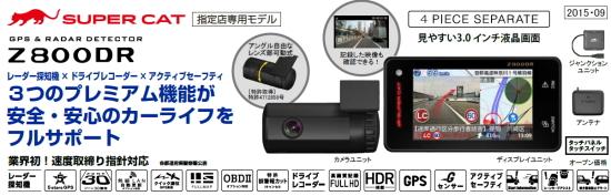 指定店専用モデルZ800DR 愛知県の販売店